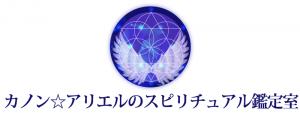 カノン☆アリエルのスピリチュアル鑑定室